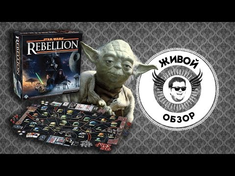 Живой обзор. Star Wars: Rebellion. Board game.