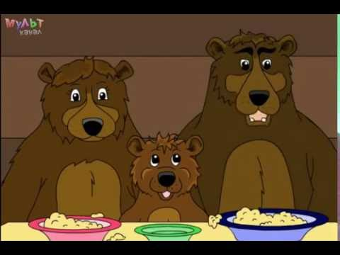Мультфильм три медвежонка