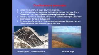 презентация рельеф евразии 7 класс