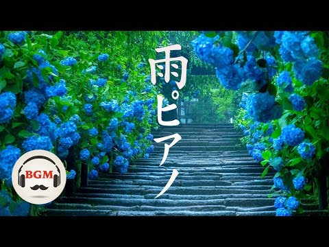 Peaceful Piano Music - Relaxing Music For Work, Sleep, Study - Background Piano Music