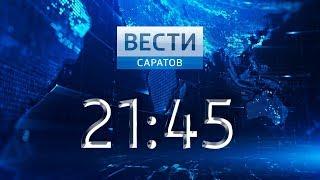"""""""Вести. Саратов"""" в 21:45 от 3 октября  2018"""