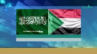 أخبار | المملكة العربية السعودية تجدد  الالتزام بمواقفها الداعمة للسودان