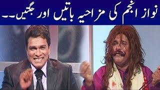 Nawaz Anjum Best Comedy | Nawaz Anjum Dot Com | Dekho News