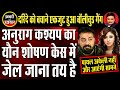 Anurag Kashyap In A Big Trouble | Dr. Manish Kumar | Capital TV