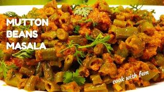 Mutton Beans Masala || मटन बीन्स मसाला || Aisey mazedaar Beans Ki Sabji Apney Kabhi Nahi khayi hogi