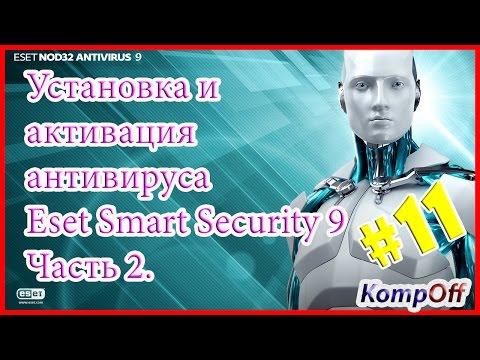 Как установить и активировать антивирус Eset Smart Security 9 версии на два года. Часть 2