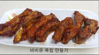 바베큐 폭립 만들기(barbecue pork rib, …