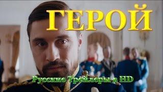 Герой (2016) - Русские трейлеры в HD