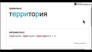Как правильно писать слова (писать по-русски). Видео №3