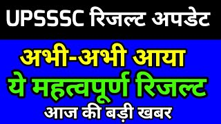 आ गया | UPSSSC Update assistant accountant result | assistant accountant result