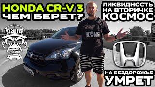 Обзор Honda CR-V 3: Ликвидность на вторичке космос / Чем берет? /  На бездорожье умрет