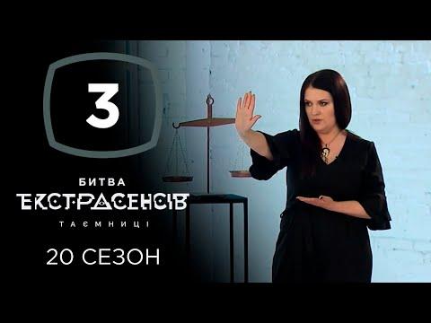 Битва экстрасенсов. Сезон 20. Выпуск 3 от 16.10.2019