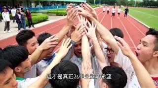 何明華會督中學 - 2016 卓越關愛校園 之 締造希望主題