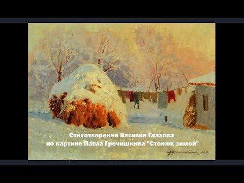 Стожок зимой (стихотворение В. Гаазова по картине П. Гречишкина)