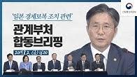 [산소통_O2브리핑] 일본 경제보복 조치 관련 관계부처 합동브리핑