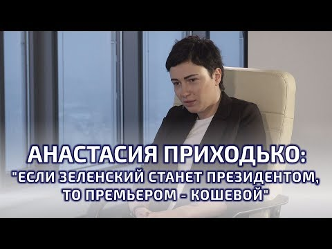 """Анастасия Приходько: """"Если Зеленский станет президентом, то премьером - Кошевой"""""""