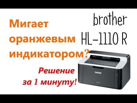 Принтер Brother Hl-1110r мигает оранжевым индикатором 3 раза