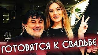 Александр Серов готовится к свадьбе