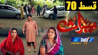Meeras Ep 70 | Sindh TV Soap Serial | HD 1080p | SindhTVHD Drama