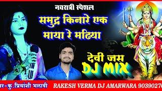 Samundra Kinare Ek Maya Re Madiya   समुद्र किनारे एक माया रे मढ़िया   Priyanshi Bhalavi   Dj Rakesh