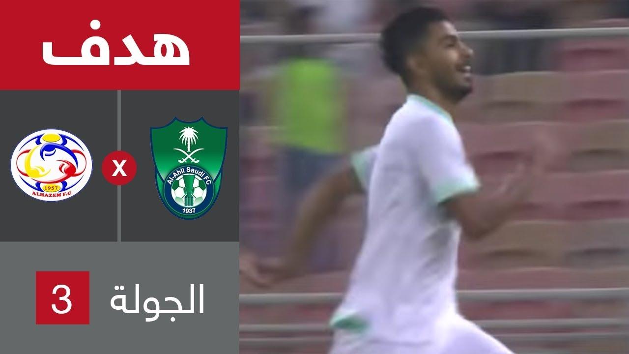 هدف الأهلي الأول ضد الحزم (حسين المقهوي) في الجولة 3 من دوري كأس الأمير محمد بن سلمان