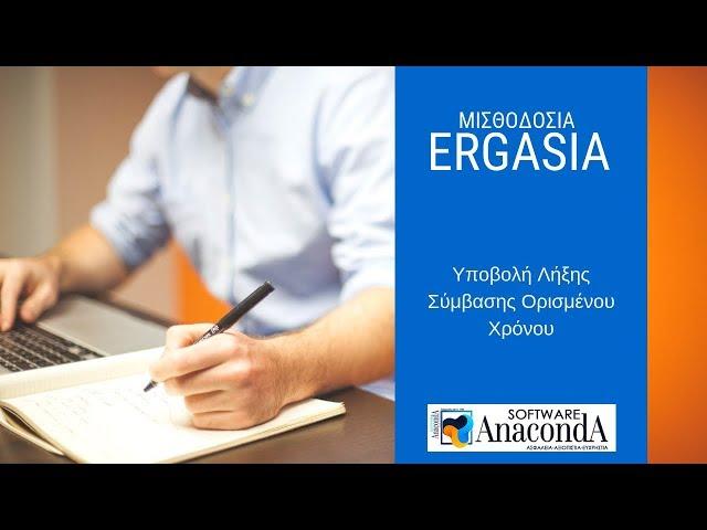 Anaconda SA - ERGASIA | Υποβολή Λήξης Σύμβασης Ορισμένου Χρόνου