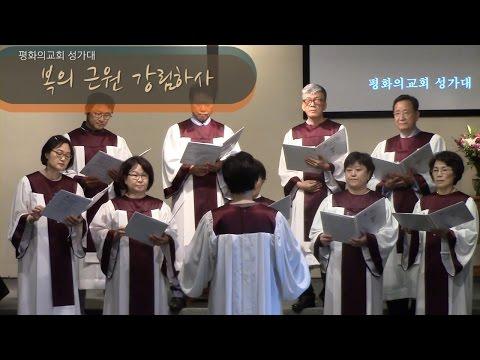 160612 복의 근원 강림하사 Choir