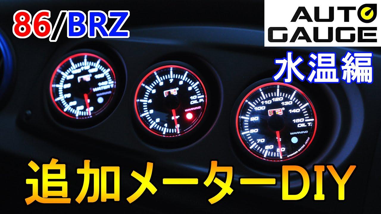 【追加メーター】BRZ/86にオートゲージ製メーターを取り付け!! ~水温編~【DIY】