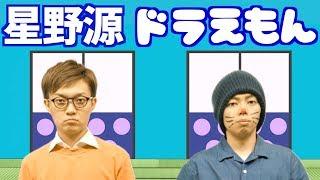 カラオケ音源提供:JOYSOUND 星野源 - ドラえもん (映画ドラえもん の...