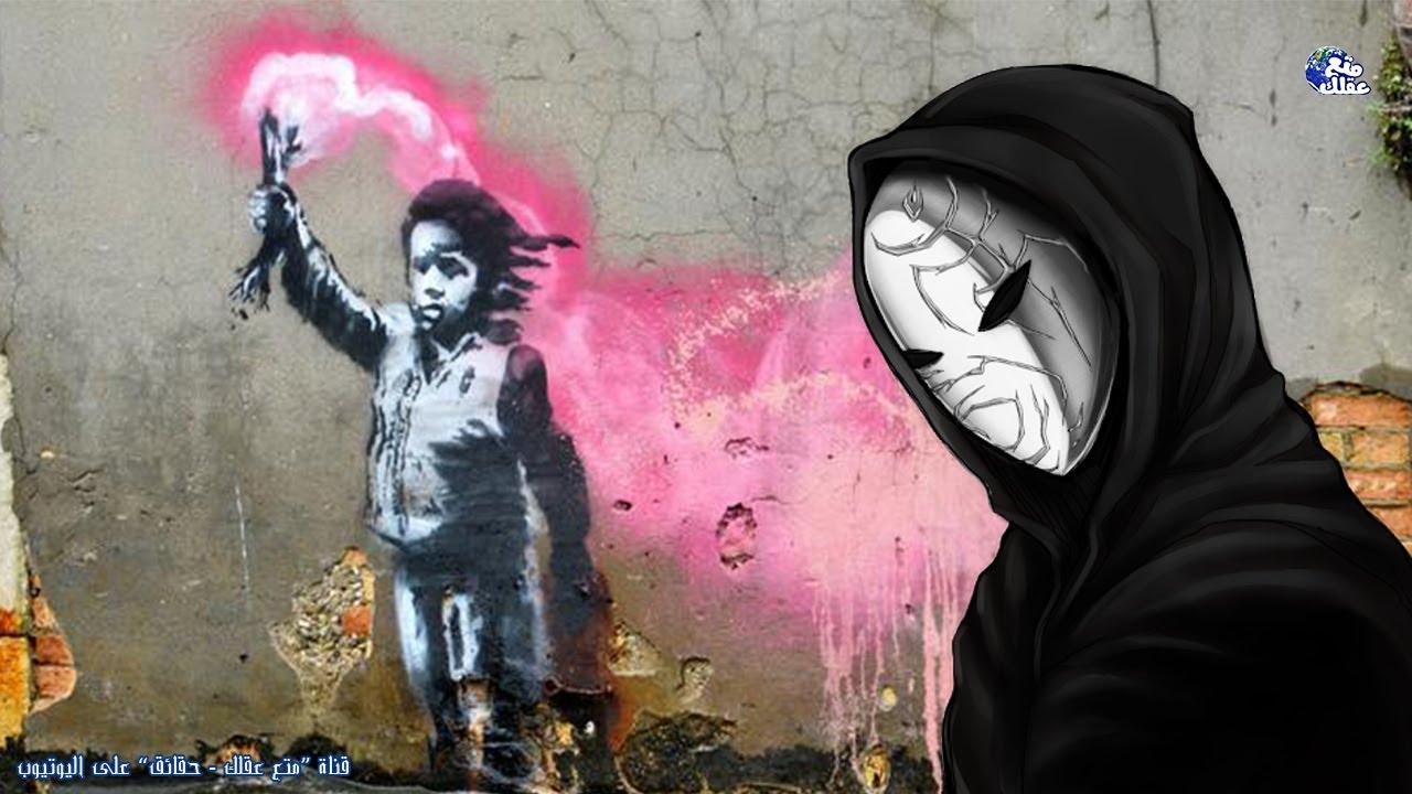 10 حقائق لم تكن تعرفها عن بانكسي -  الفنان الغامض الذي حير العالم !