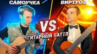 AKSTAR VS Гитарист-ПРОФЕССИОНАЛ | Гитарный Баттл - НОВОЕ ШОУ