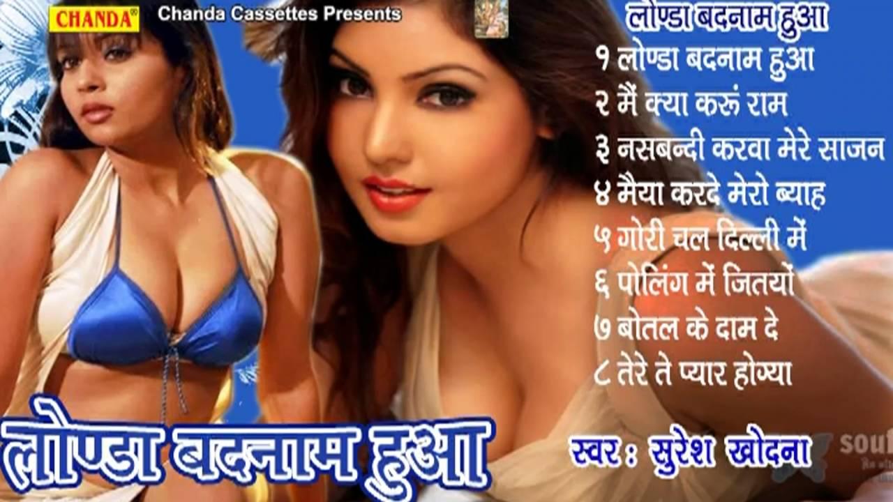 Londa Badnaam Hua || लौंडा बदनाम हुआ  || Suresh Khodna || Hindi Rasiya Song