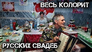 ✔️Неподражаемые чисто русские свадьбы./Inimitable purely Russian weddings.