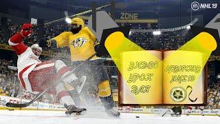 NHL™ 19 Небольшой видеоурок для новичков. Вантаймеры в режиме тренировки
