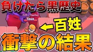 【罰ゲーム】遂に決着!百姓との黒歴史公開タイマンバトル!!最終戦!!