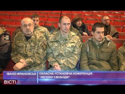 Обласна установча конференція «Легіону Свободи»