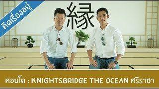 คิด.เรื่อง.อยู่ Ep.403 - รีวิวคอนโด Knightsbridge The Ocean ศรีราชา thumbnail