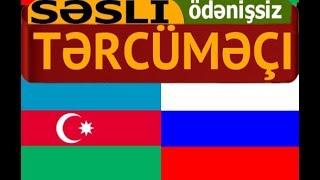 Azerice Rusca Sesli Tercume Youtube