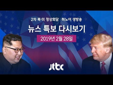 [2차 북미 정상회담ㅣ하노이] 뉴스특보 풀영상 - 단독회담 종료…확대정상회담 진행 (2019.2.28)