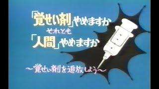 YouTube動画:人間やめますか フジTVエンディング  1989