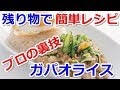 【ガパオライス】プロの簡単おかずレシピ『冬野菜のガパオライス』【よみファクッキ…