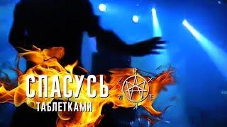 Смотреть клип Психея - Спасусь Таблетками