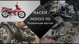Racer Indigo 110  часть 2 - Разбираем мотор