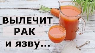 Вылечит рак и язву морковный сок.
