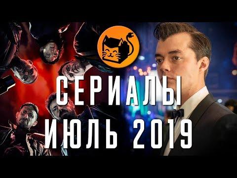 Самые ожидаемые сериалы - Июль 2019