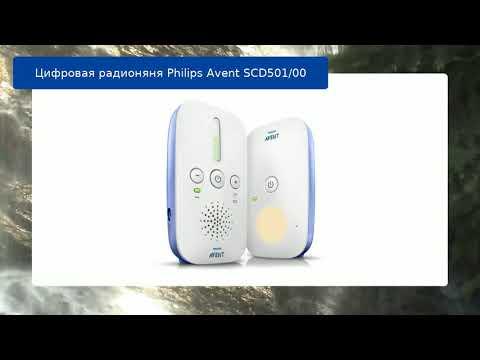 Цифровая радионяня Philips Avent SCD501/00 обзор