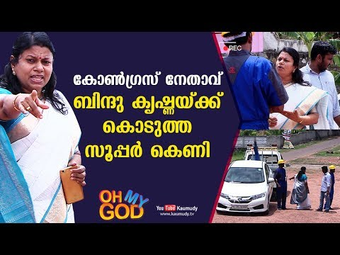 LOL! Bindu Krishna came to solve farmer's issue but gets pranked   Oh My God   Funny Episode