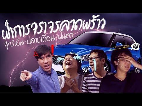 ทดลองขับรถฝ่าการจราจรบนถนนลาดพร้าว ฝนตก-รถติด-ศุกร์สิ้นเดือน !!