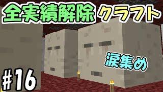 【マインクラフト】#16 全進捗解除クラフト ~ガストの涙集め~【1.14.4】