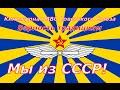 День ВВС ☭ Авиация Вооруженных Сил СССР ☆ Киножурнал Верность традициям ☆ Советский Союз